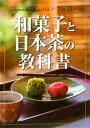 和菓子と日本茶の教科書