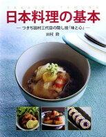 日本料理の基本