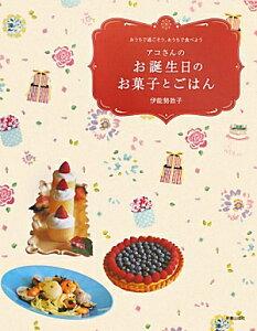 アコさんのお誕生日のお菓子とごはん