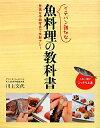 【送料無料】イチバン親切な魚料理の教科書