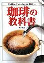 【送料無料】珈琲の教科書 [ 堀口俊英 ]