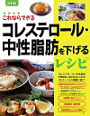 【送料無料】コレステロール・中性脂肪を下げるレシピ改訂版 [ 井上八重子 ]