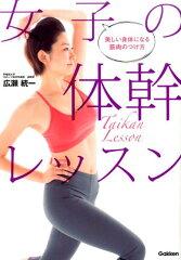 【楽天ブックスならいつでも送料無料】女子の体幹レッスン [ 広瀬統一 ]