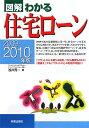 図解わかる住宅ローン(2009ー2010年版)