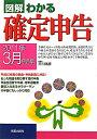 【送料無料】図解わかる確定申告(2011年3月申告版)