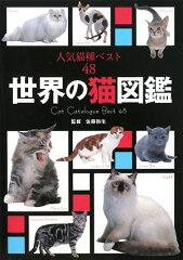 【送料無料】世界の猫図鑑 [ 佐藤弥生 ]