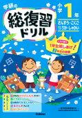 学研の総復習ドリル(小学1年生)〔2015年〕新