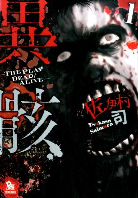 異骸 -THE PLAY DEAD/ALIVE-