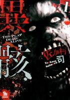異骸ーTHE PLAY DEAD/ALIVE-(1)