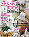 【送料無料】ZAKKA BOOK THE BEST(2013)