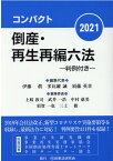 コンパクト倒産・再生再編六法(2021) 判例付き [ 伊藤眞(民事訴訟法) ]