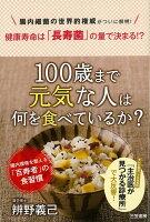 【バーゲン本】100歳まで元気な人は何を食べているか?