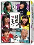 桃色つるべーお次の方どうぞー Blu-rayBOX【Blu-ray】 [ 笑福亭鶴瓶 ]