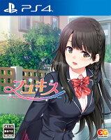フユキス PS4版