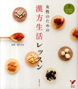 【送料無料】女性のための漢方生活レッスン