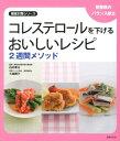 【送料無料】コレステロールを下げるおいしいレシピ2週間メソッド [ 大越郷子 ]