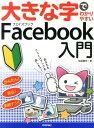 【楽天ブックスならいつでも送料無料】大きな字でわかりやすい Facebookフェイスブック入門 [ ...