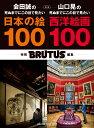 BRUTUS特別編集 合本 会田誠の死ぬまでにこの目で見たい日本の絵100+山口晃の死ぬまでにこの目で見たい西洋絵画100(マガジンハウスムック)