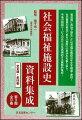 社会福祉施設史資料集成(第11巻〜第19巻)