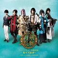 ミュージカル『刀剣乱舞』 〜幕末天狼傳〜 (2CD)