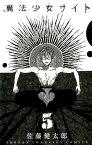 魔法少女サイト(5) (少年チャンピオンコミックス タップ!) [ 佐藤健太郎(漫画家) ]
