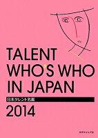 日本タレント名鑑(2014年度版)