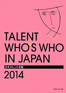 【楽天ブックスならいつでも送料無料】日本タレント名鑑(2014年度版)