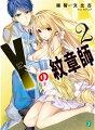 Yの紋章師(2)