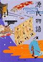 源氏物語 ビギナーズ・クラシックス (角川文庫 角川ソフィア文庫) [ 紫式部 ]