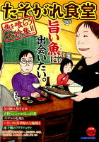 たそがれ食堂(vol.11)