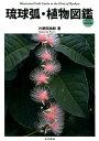 琉球弧・植物図鑑 from AMAMI [ 片野田逸朗 ] - 楽天ブックス