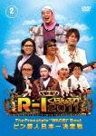 【送料無料】R-1ぐらんぷり2011 [ キャプテン渡辺 ]