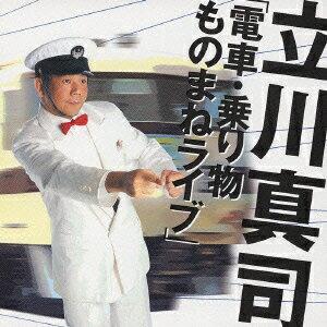 【送料無料】「電車・乗り物ものまねライブ」 [ 立川真司 ]