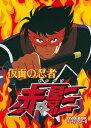 仮面の忍者 赤影 DVD-BOX デジタルリマスター版 [ 古川登志夫 ]