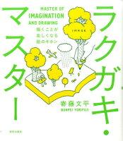 9784568504057 - イラスト・絵の勉強に役立つ書籍・本まとめ