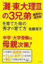 【楽天ブックスならいつでも送料無料】【KADOKAWA3倍】「灘→東大理3」の3兄弟を育てた母の秀才...