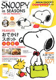 SNOOPY in SEASONS〜GO GO PEANUTS!〜 (学研ムック) [ 学研プラス ]