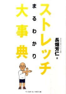 【送料無料】ストレッチまるわかり大事典