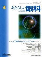 あたらしい眼科(Vol.36 No.4(Apr)