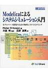 Modelicaによるシステムシミュレーション入門 モデルベース開発のための物理システムモデリング (MBD Lab Series) [ ピーター・フリッツソン ]