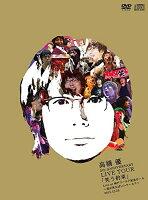 高橋 優5th ANNIVERSARY LIVE TOUR「笑う約束」 Live at 神戸ワールド記念ホール〜君が笑えばいいワールド〜2015.12.23 【初回限定盤】