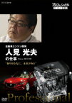 """プロフェッショナル 仕事の流儀 自動車エンジン開発 人見光夫の仕事 """"振り切る先に、未来がある"""" [ 人見光夫 ]"""