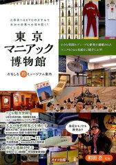 東京マニアック博物館 [ 町田忍 ]