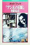 【送料無料】ガイドブック『アンネの日記』を訪ねる
