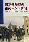 【送料無料】日本共産党の東南アジア訪問 [ 日本共産党 ]