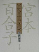 宮本百合子全集(第29巻)