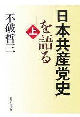 【送料無料】日本共産党史を語る(上)