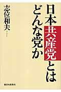 【送料無料】日本共産党とはどんな党か [ 志位和夫 ]