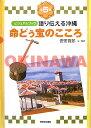 語り伝える沖縄(第5巻)