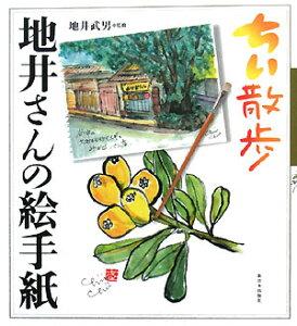 【送料無料】ちい散歩地井さんの絵手紙